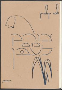 Malkah Kelerikh: Tsurik tsum leben. Minkhn : Voice of the Zionism ; מינכן, 1948, Staatsbibliothek zu Berlin - PK