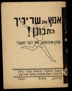 Omets et sherirekha hitkonen! : Turn-Ibungen far der yugend, Minkhen [1946], Staatsbibliothek zu Berlin - PK