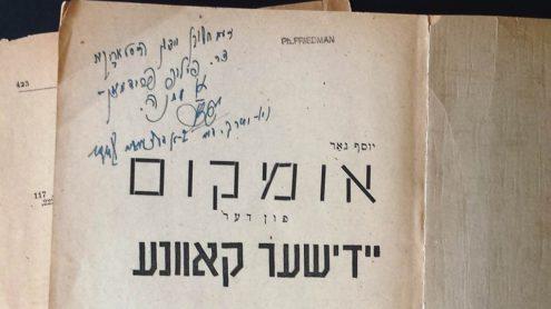 Yosef Gar: Umkum fun der yiddisher Kovne. Minkhen : Farband fun Liṭṿishe Yidn in der Ameriḳaner-Zone in Dayṭshland 1948. Signatur: O 63_4 A. Staatsbibliothek zu Berlin - PK - Lizenz: CC BY_NC-SA