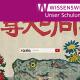 "CrossAsia portal. Image: ""Seom dong ji jeon"" (蟾同知傳 둑겁젼), Libri cor. 54-15-06, SBB-PK Public Domain"