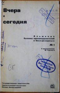 Titelblatt mit gelöschten Eigentumszeichen sowjetischer Bibliotheken