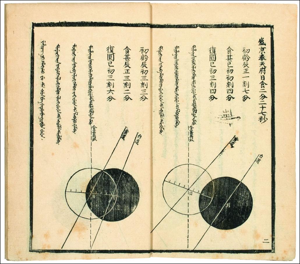 Jiaqing Ershiernian Sonnenfinsternis / Staatsbibliothek zu Berlin-PK. Lizenz: CC BY-NC-SA 4.0