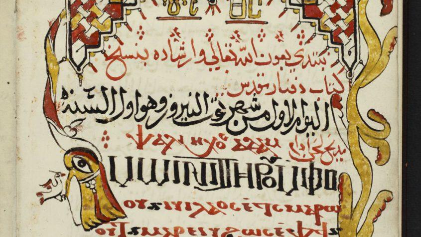 Abbildung aus der koptischen Bibel mit der Signatur Ms. or. oct. 331 fol. 3r || Reproduktion: Staatsbibliothek zu Berlin || CC BY-SANC 3.0
