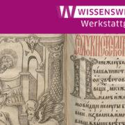 Bildauschnitt: Anfang des Lukas-Evangeliums von Petr Mstislavec, Wilna 1575
