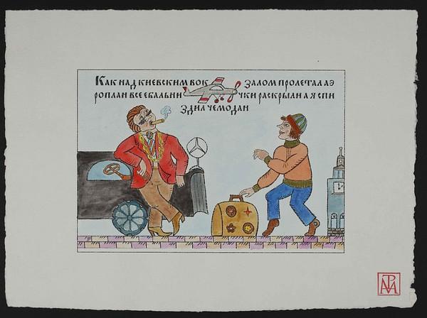"""Tamara Ivanova: """"Kak na kievskom vokzale"""""""