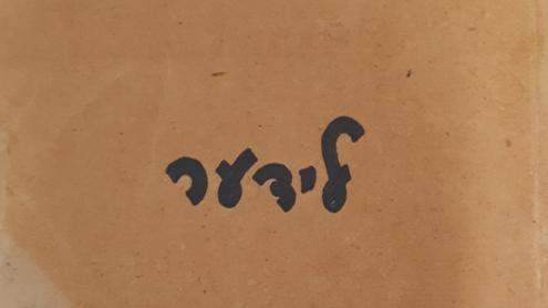 Jiddische Lieder-Ausgabe der Dichterin Rachel aus der Sammlung der Displaced Persons der Staatsbibliothek zu Berlin
